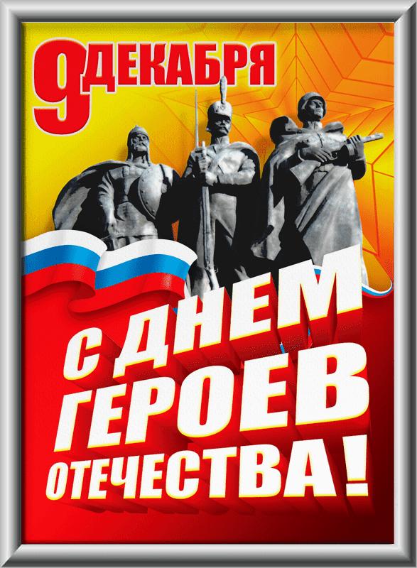 Плакат героев отечества